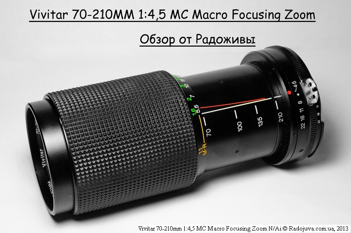 Обзор Vivitar 70-210mm 1:4,5 MC Macro Focusing Zoom