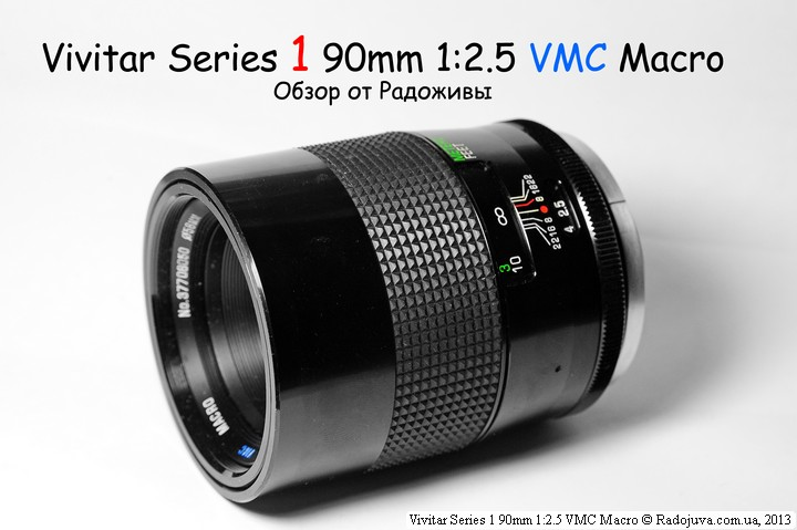 Обзор Vivitar Series 1 90mm 1:2.5 VMC Macro