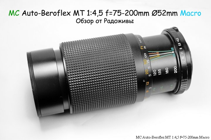 Обзор MC Auto-Beroflex MT 1:4,5 f=75-200mm Macro