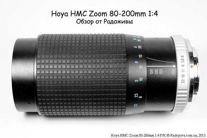 Обзор Hoya HMC Zoom 80-200mm 1:4