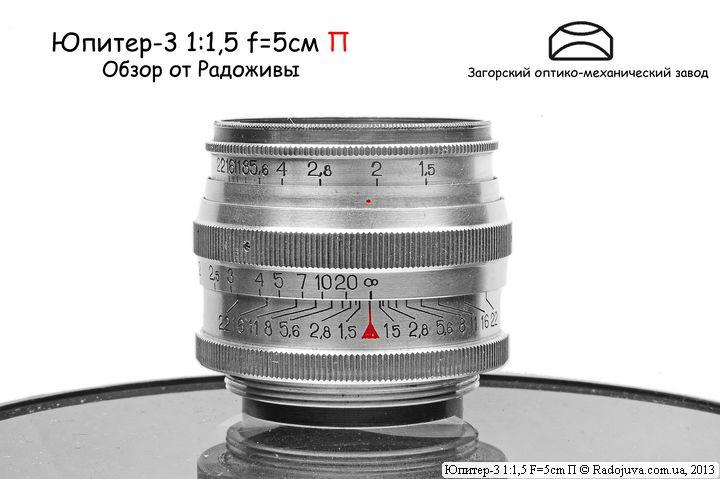 Обзор Юпитер-3 1:1,5 F=5cm П