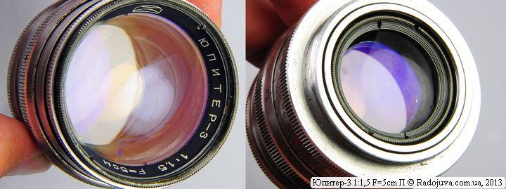 Вид просветления объектива Юпитер-3 50/1.5