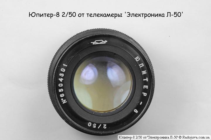Юпитер-8 2/50 от телекамеры 'Электроника Л-50'