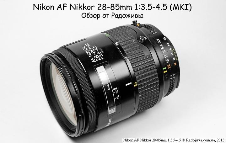 Обзор Nikon AF Nikkor 28-85mm 1:3.5-4.5