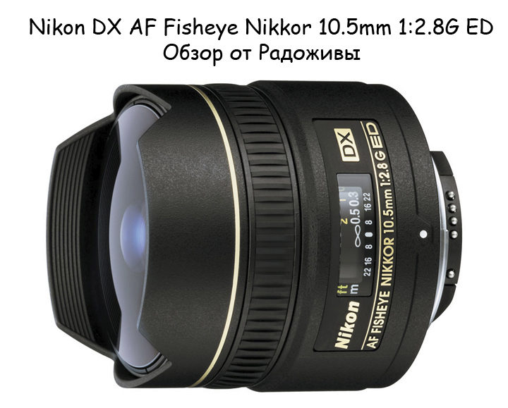 Обзор Nikon DX AF Fisheye Nikkor 10.5mm 1:2.8G ED