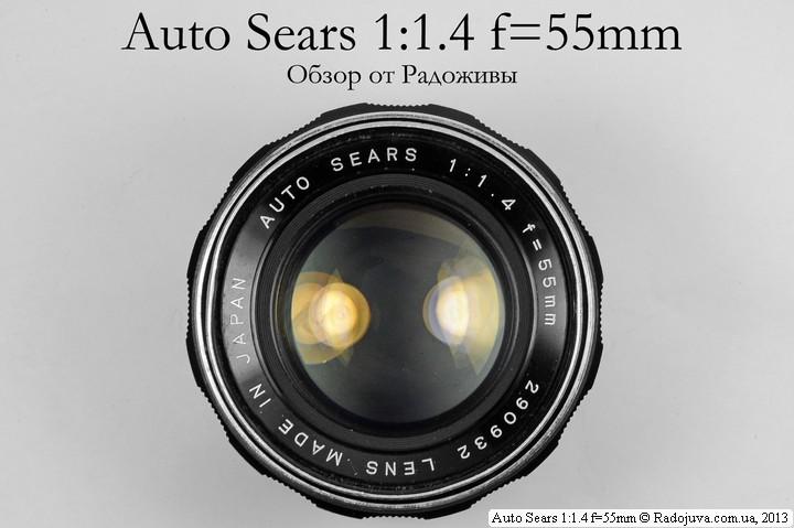 Обзор Auto Sears 1:1.4 f=55mm