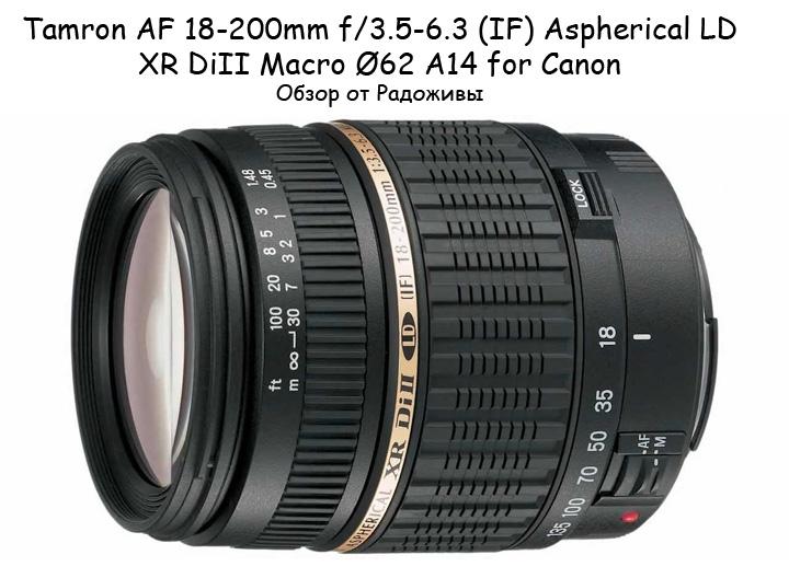 Обзор Tamron AF 18-200mm f/3.5-6.3 (IF) Aspherical LD XR DiII Macro A14