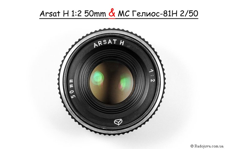 Arsat H 1:2 50mm или МС Гелиос-81Н 2/50
