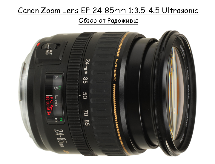 Обзор Canon Zoom Lens EF 24-85mm 1:3.5-4.5 Ultrasonic
