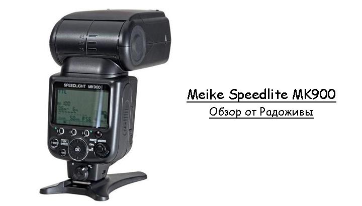 Обзор Meike Speedlite MK900