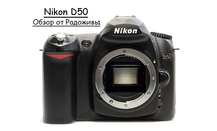Обзор Nikon D50 body