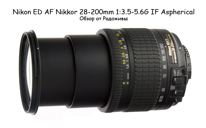 Обзор AF Zoom-Nikkor 28-200mm f/3.5-5.6G IF-ED