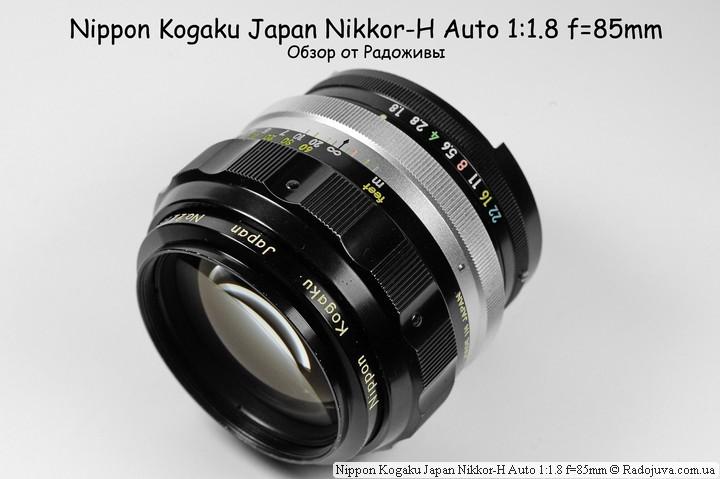 Обзор Nippon Kogaku Japan Nikkor-H Auto 1:1.8 f=85mm