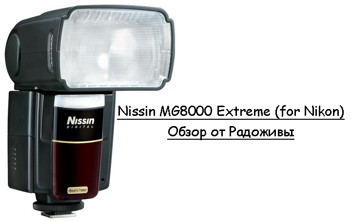 Обзор Nissin MG8000 Extreme