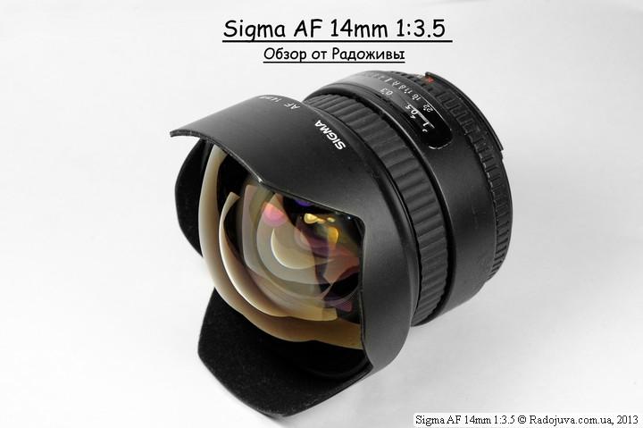 Обзор Sigma AF 14mm 1:3.5