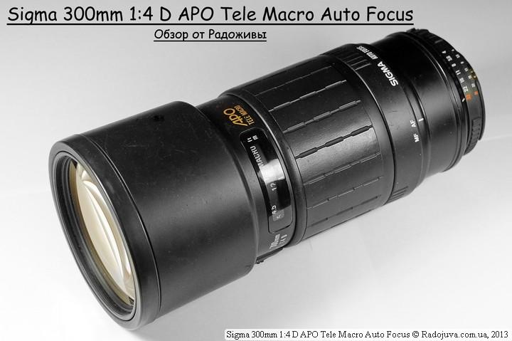 Обзор Sigma 300mm 1:4 D APO Tele Macro Auto Focus