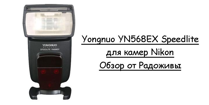 Обзор Yongnuo YN568EX Speedlite
