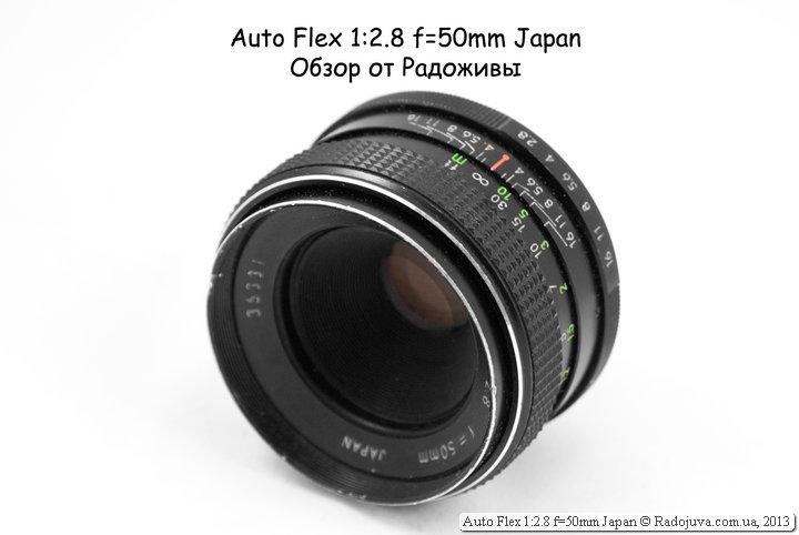 Обзор Auto Flex 1:2.8 f=50mm Japan