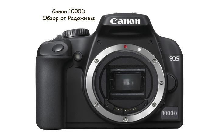 Обзор Canon 1000D