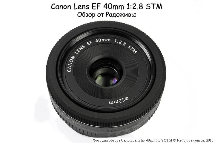Обзор Canon Lens EF 40mm 1:2.8 STM
