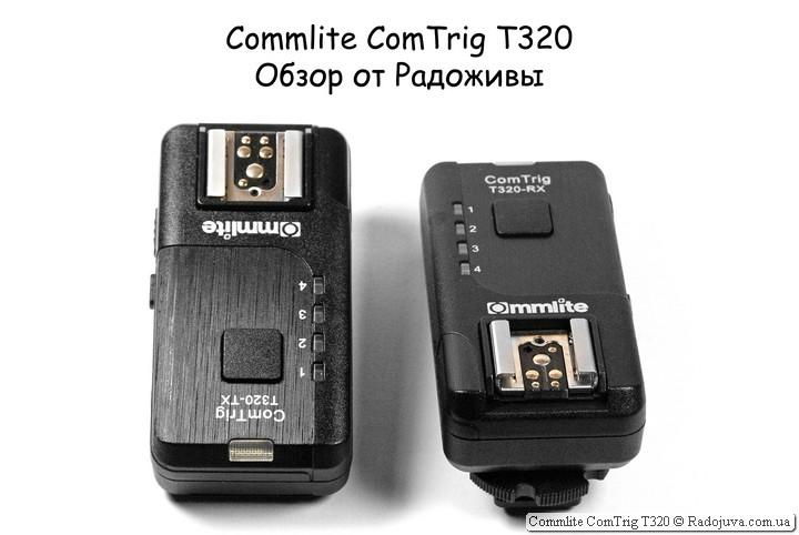 Обзор радиосинхронизатора Commlite ComTrig T320