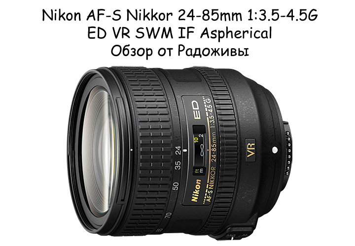 Обзор Nikon AF-S Nikkor 24-85mm 1:3.5-4.5G ED VR SWM IF Aspherical