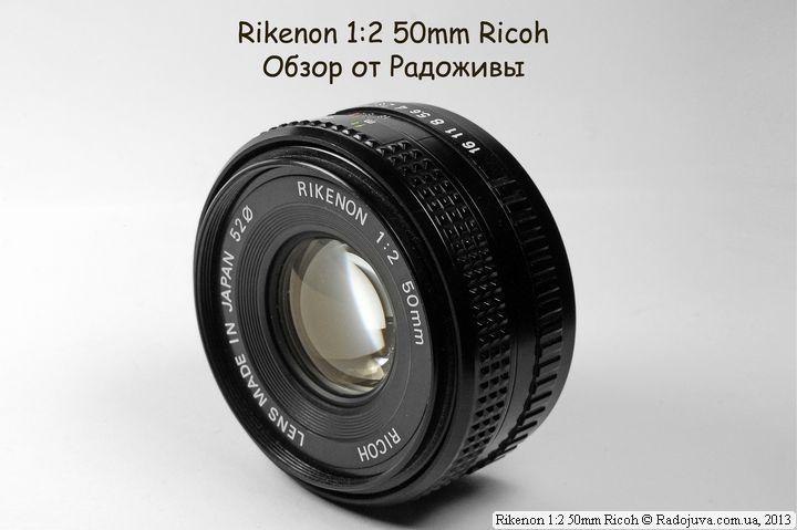 Review Rikenon 1: 2 50mm Ricoh