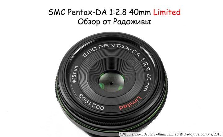 Обзор Pentax 40mm F/2.8 Limited