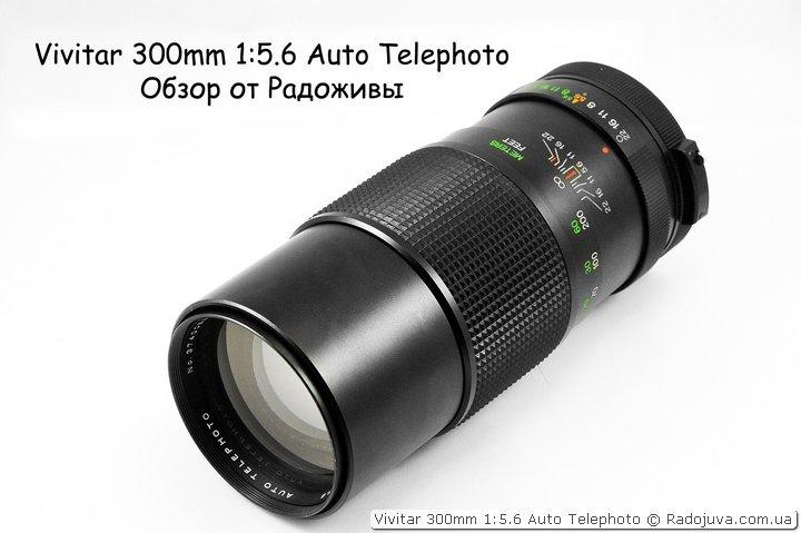 Обзор Vivitar 300mm 1:5.6 Auto Telephoto