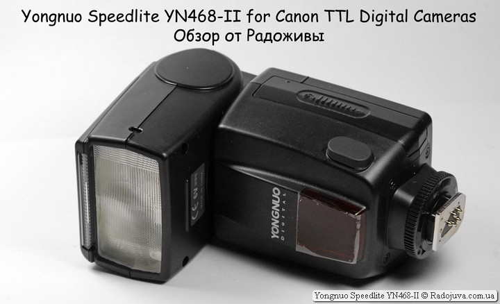 Обзор Yongnuo Speedlite YN468-II for Canon TTL Digital Cameras