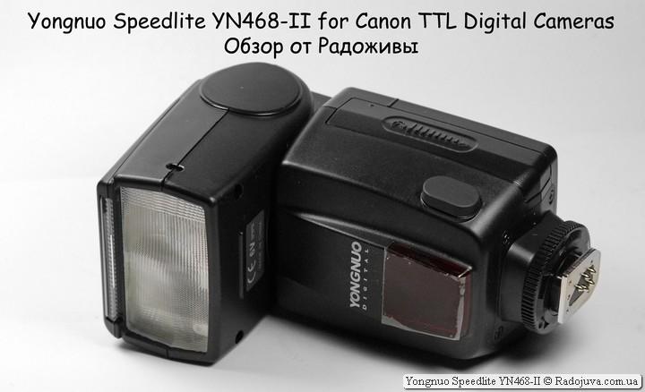 Обзор Yongnuo Speedlite YN468-II for Canon TTL Digital Cameras