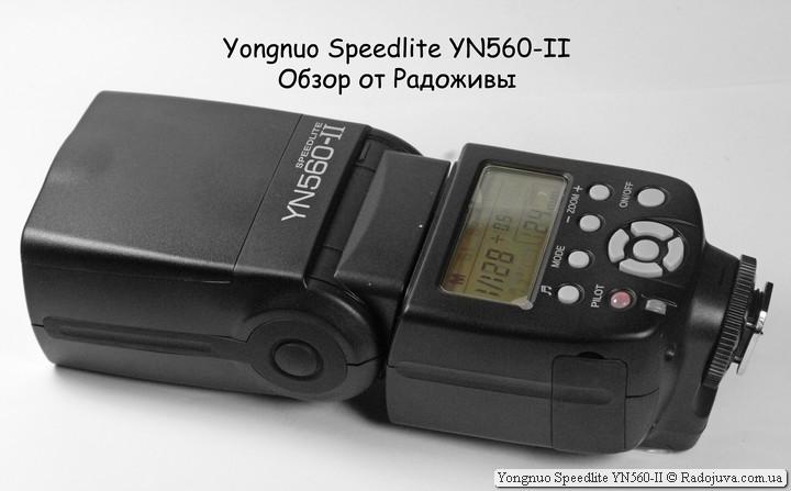 Обзор Yongnuo Speedlite YN560-II