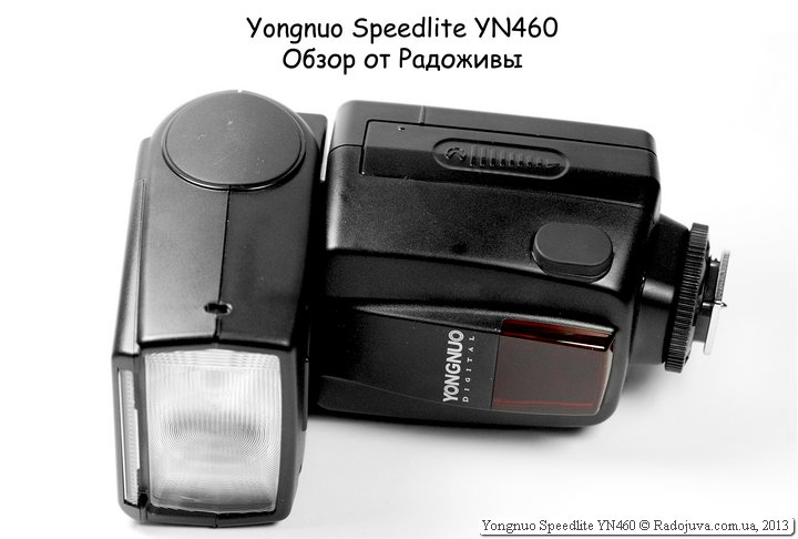 Обзор Yongnuo Speedlite YN460
