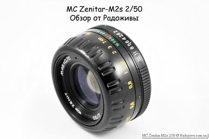 Обзор MC Zenitar-M2s 2/50