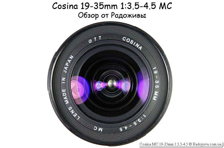 Обзор Cosina MC 19-35mm 1:3.5-4.5