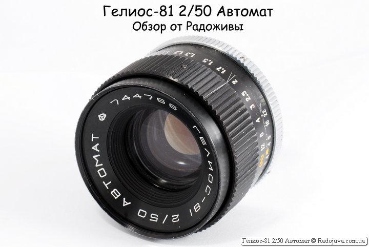 Гелиос-81 2/50 Автомат