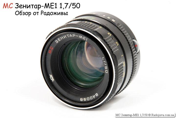 Обзор MC Зенитар-МE1 1,7/50