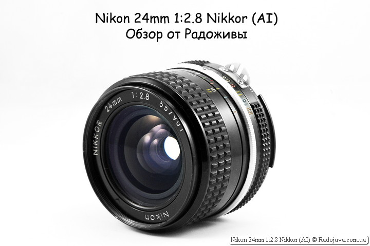 Обзор Nikon 24mm 1:2.8 Nikkor (AI)