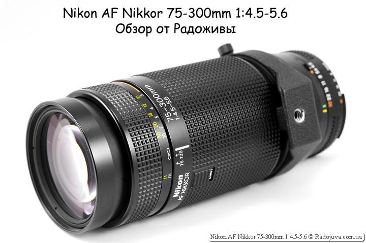 Обзор Nikon AF Nikkor 75-300mm 1:4.5-5.6