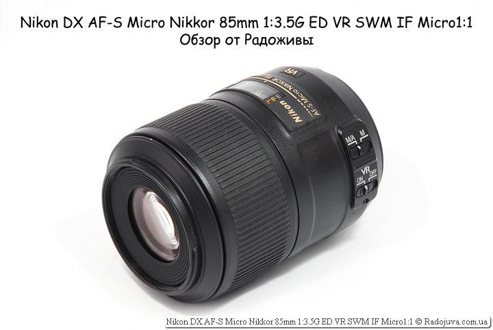 Обзор Nikon DX AF-S Micro Nikkor 85mm 1:3.5G ED VR SWM IF Micro1:1