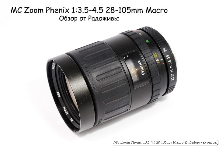 Обзор MC Zoom Phenix 1:3.5-4.5 28-105mm Macro