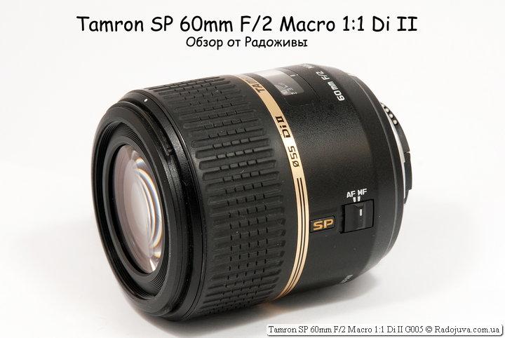 Обзор Tamron SP 60mm F/2 Macro 1:1 Di II