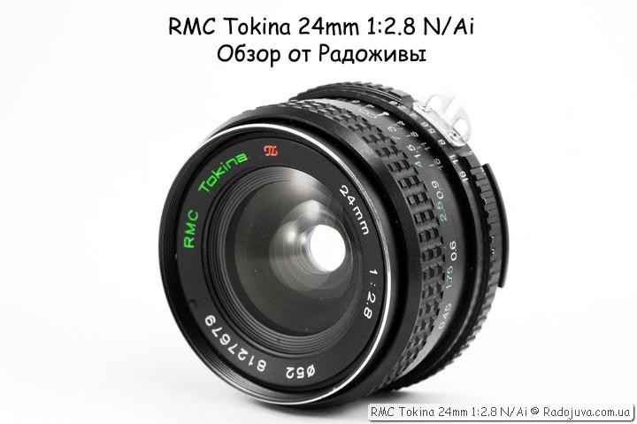 Обзор RMC Tokina 24mm 1:2.8 N/Ai