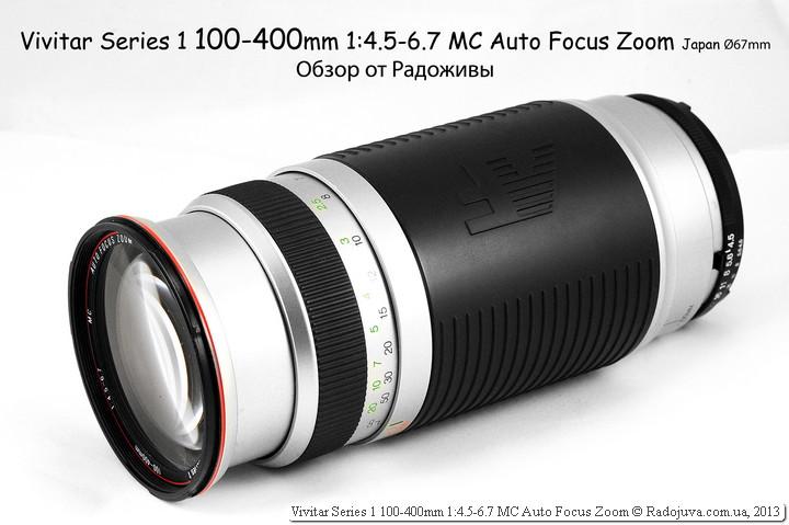 Обзор Vivitar Series 1 100-400mm 1:4.5-6.7 MC Auto Focus Zoom
