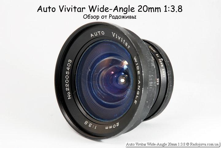 Обзор Auto Vivitar Wide-Angle 20mm 1:3.8