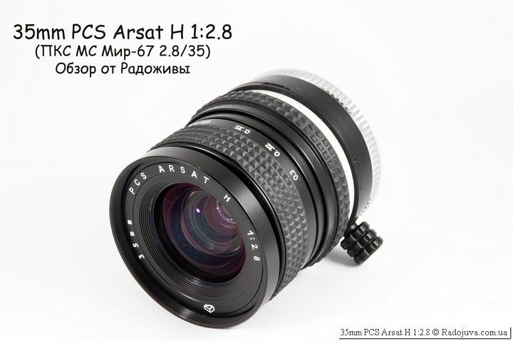 Обзор 35mm PCS Arsat H 1:2.8