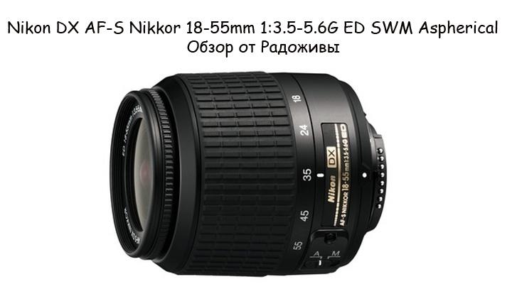 Обзор Nikon DX AF-S Nikkor 18-55mm 1:3.5-5.6G ED SWM Aspherical