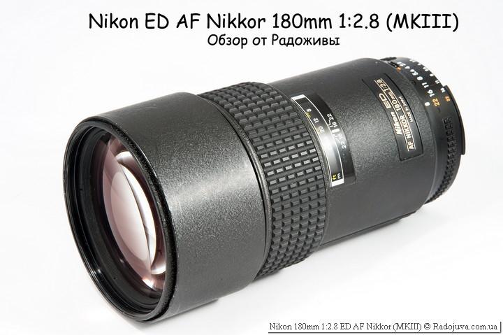 Обзор Nikon 180mm 1:2.8 ED AF Nikkor MKIII