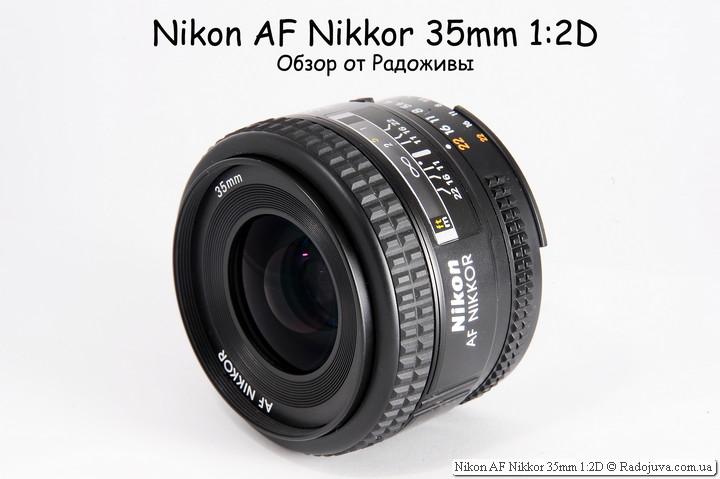 Обзор Nikon AF Nikkor 35mm 1:2D