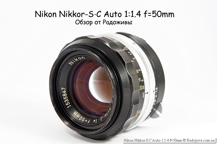 Обзор Nikon Nikkor-S.C Auto 1:1.4 f=50mm